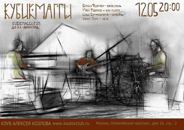Концерт группы КУБИКМАГГИ в г. Москва. 2015
