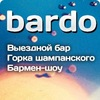 Выездной бар «Bardo», Санкт-Петербург
