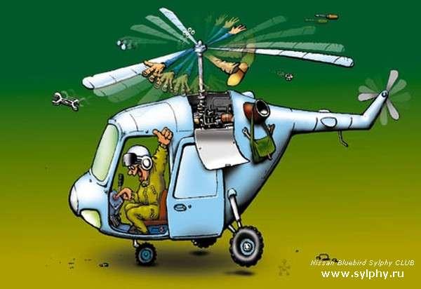 Поздравление днем рождения вертолетчику