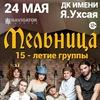 Мельница 24 мая в первые в Чебоксарах! 15-летие!