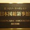 Генеральное консульство Японии в Южно-Сахалинске