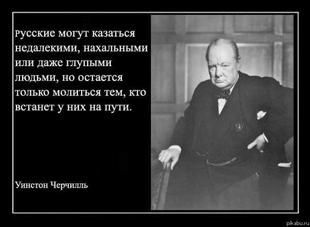 Великие люди, подвиги, важные исторические события, цитаты SLDucNlZiNo