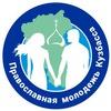 Православная молодежь Кузбасса molodsib.ru
