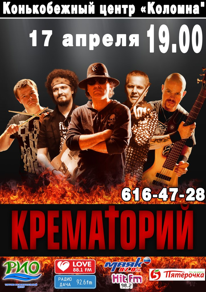 "Афиша Коломна Концерт рок-группы ""Крематорий"" 17.04 / Коломна"