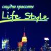 Life Style студия красоты и фитнес-клуб