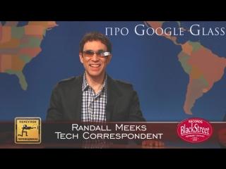 SNL Weekend Update Randall Meeks - СВЖ Рэндалл Микс про Google Glass (Black Street Records)