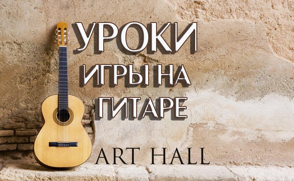 Афиша Хабаровск  Уроки игры на гитаре. ART HALL