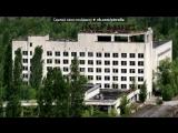 Чернобыль! под музыку Музыка Из Фильма Сумерки - Без названия. Picrolla