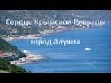 Сердце Крымской Ривьеры – городе Алушта