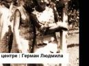 Ловозеро 50х-60х годов. Фотофильм.