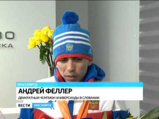 Красноярск встречает триумфатора Универсиады в Словакии Андрея Феллера