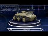 Российский Боевой дрон  'СКОРПИОН', телеуправляемый, робот уличного боя