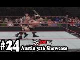 WWE 2K16 - 2K Showcase Austin 3:16 - Gameplay Walkthrough Part 24 - Austin vs Triple H [ HD ]
