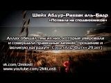 Шейх Абдур-Раззак аль-Бадр - «Упоминание сподвижников в Торе, и Инджиле!»