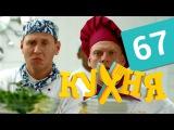 Кухня - 67 серия (4 сезон 7 серия) HD