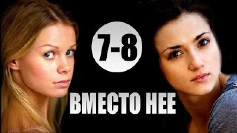 Вместо нее 7-8 серия (2015) 8-серийная мелодрама фильм сериал