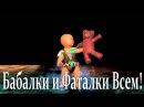 Раздаём Бабалки и Фаталки :] В честь Выхода MKX! Играем в KOTH Мортал Комбата 9!