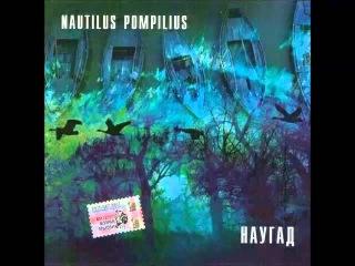 Nautilus Pompilius / Наутилус Помпилиус - Последний Человек на Земле