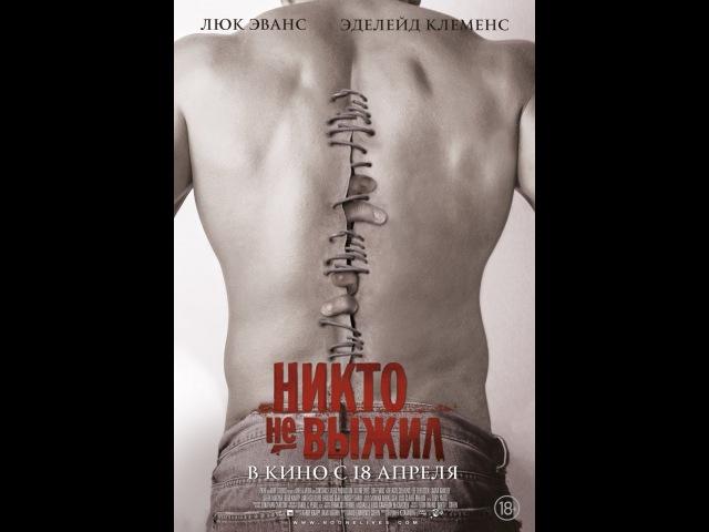 Никто не выжил. Русский трейлер '2013'. HD