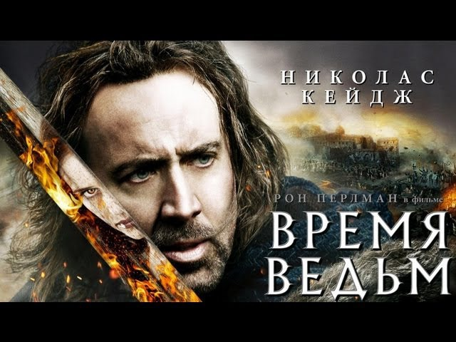 Фильм Время ведьм Кейдж Смотреть русский трейлер