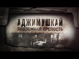 Аджимушкай. Подземная крепость (2015) Документальный