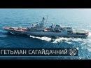 ВМС України: Фрегат Гетьман Сагайдачний