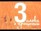 Христианское видео(фильм). Три слова о прощении.Притчи 3. онлайн