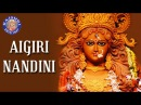 Aigiri Nandini With Lyrics   Mahishasura Mardini   Rajalakshmee Sanjay   महिषासुर मर्दिनी स्तोत्र