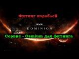 EVE Online - Фитинг кораблей с помощью сервиса Osmium