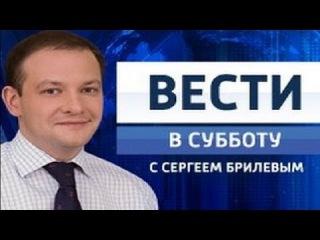 Вести в субботу с Сергеем Брилёвым (07.03.2015) (последний выпуск смотреть онлайн)