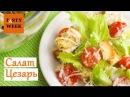 Рецепт как приготовить салат Цезарь Caesar salad