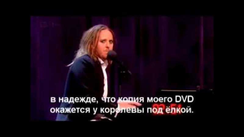 Tim Minchin - Three Minute Song (Русские субтитры)