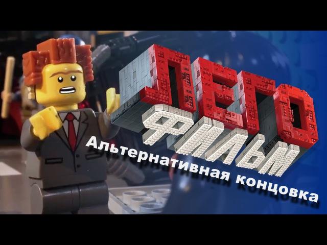 Как следовало закончить Лего Фильм альтернативная концовка