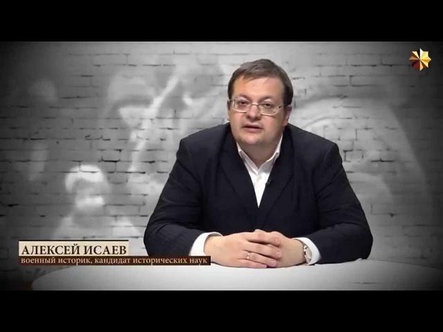 Алексей Исаев - Великая Отечественная: мифы и реальность №4