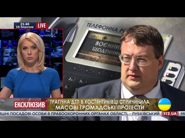 Геращенко о ДТП в Константиновке с участием БМД