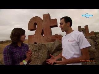 Армения. О чем молчат горы (2 серия) vk.com/iskakan_hay
