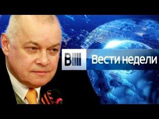 """""""Вести недели"""" с Дмитрием Киселевым (22.03.2015) © ВГТРК"""