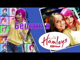 UNA FATA ♦ Центральный Детский Магазин: Берсик в Hamleys ❤ | Winx Club Tecna Cosplay