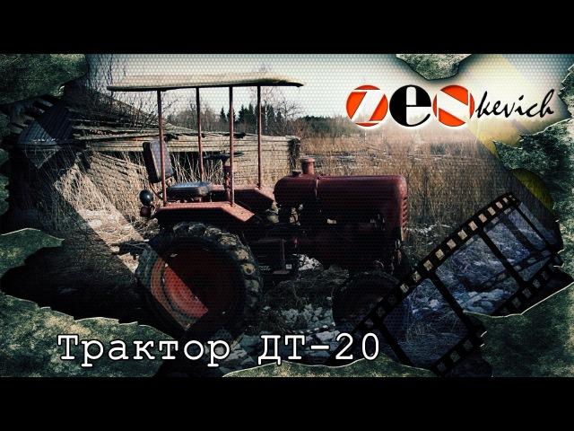 Трактор ХТЗ ДТ-20 оживили после многолетнего простоя / DT-20