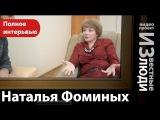 Наталья Фоминых, первое полное интервью