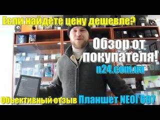 Отзыв от клиента - отличная цена планшета NEOI 697, обзор покупателя