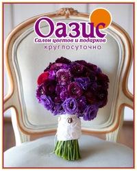 Оазис белгород салон цветов