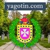 Yagotin.com - портал Яготина
