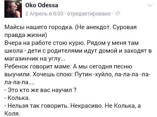 Террористы распространяют слухи о наступлении украинских войск, - Лысенко - Цензор.НЕТ 3675