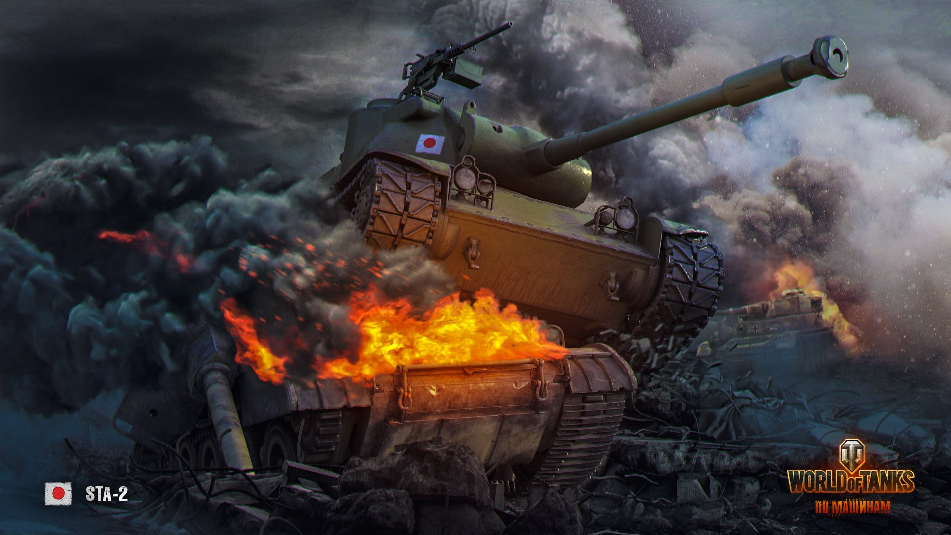 world of tanks essay