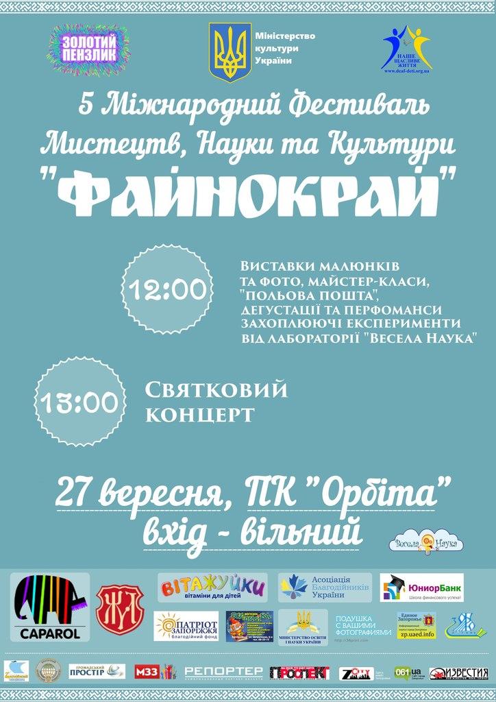 файнокрай, фестиваль талантов