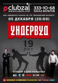 05.12 - УНДЕРВУД / 19 лет - Зал Ожидания
