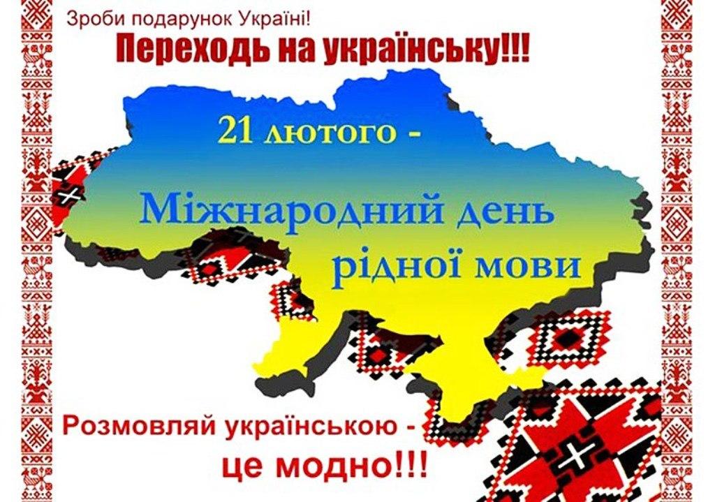 21 лютого - Міжнародний День рідної мови