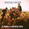 "Ермак 3-я смена ""Кызыл-Курагино2014"""