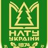 Національний лісотехнічний університет (НЛТУУ)